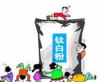 2017年10月份中国钛矿及钛白粉进出口数据