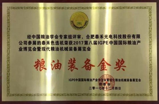 泰禾光电色选机荣获粮油装备金奖