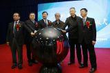 内蒙古稀土功能材料创新中心启动仪式在中国科学院包头稀土研发中心举行