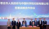 中国科学院化工新材料技术创新与产业化联盟成立