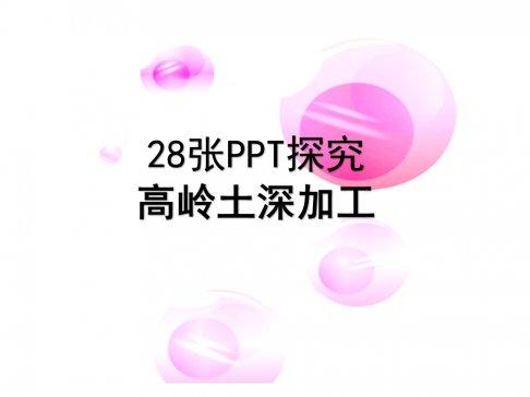 28张PPT探究高岭土深加工