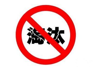 六省市金属非金属矿山禁用设备及工艺淘汰到位