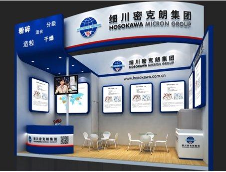 【FIC食品展览会】细川密克朗诚邀您参观中国国际食品添加剂和配料展览会