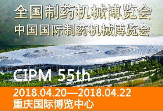 欧美克携激光粒度仪亮相2018春季药机博览会
