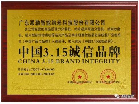 派勒-PUHLER喜获中国3.15诚信品牌