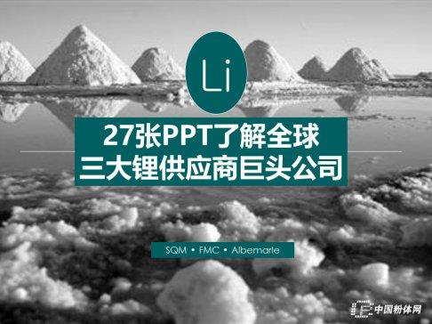 27张PPT了解全球三大锂供应商巨头公司