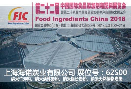 海诺炭业特装亮相FIC2018食品添加剂和配料展
