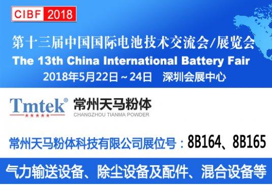 CIBF 2018深圳电池展,天马粉体邀您共聚