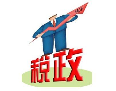 4月1日迎来首个环保征税期! 5月1日起增值税率简并至16%、10%两档!