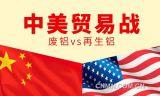 美国废铝不买也罢,中国再生铝该争口气了