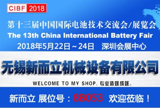 新而立锂电材料专用设备亮相CIBF2018深圳电池展