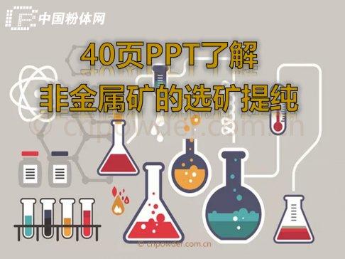 40页PPT了解非金属矿的选矿提纯