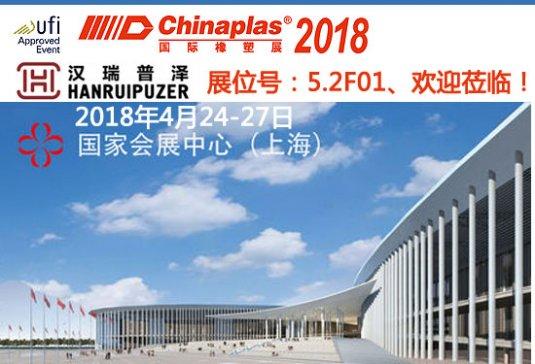 CHINAPLAS 2018橡塑展 汉瑞普泽欢迎您莅临!