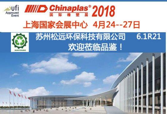 松远高速混合机亮相CHINAPLAS 2018国际橡塑展
