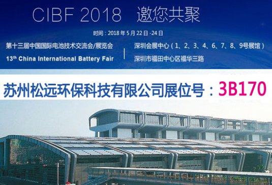 苏州松远高速混合机将亮展CIBF2018电池展