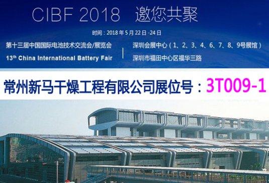 新马电池材料闪蒸干燥机将亮展CIBF2018