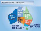 澳大利亚锂矿盘点