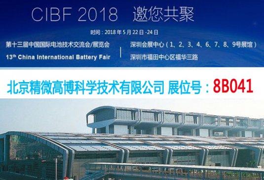精微高博比表面仪邀您相约CIBF2018深圳电池展