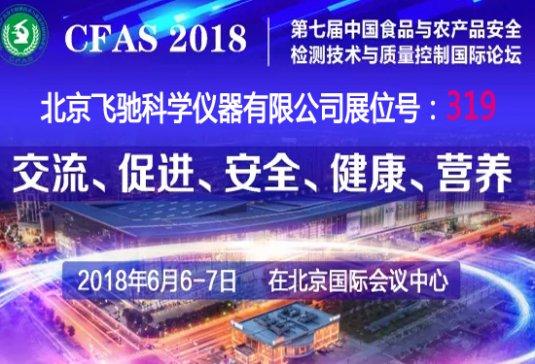 飞驰FRITSCH助力中国食品药品安全水平发展                    --飞驰仪器参加CFAS 2018第七届食品与农产品安全论坛