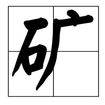 """【综览】中国32个""""矿都"""",看看有没有你的家乡?"""