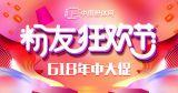中国粉体网618年中大促正在进行!