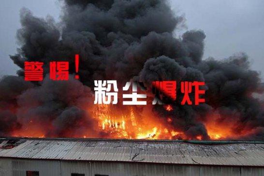 不一样的安全生产月,苏州粉尘防爆和有限空间两大安全管理展会同期召开