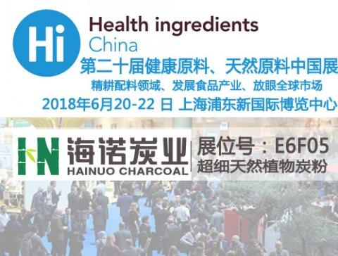 海诺炭业携植物炭黑亮相Hi China 2018
