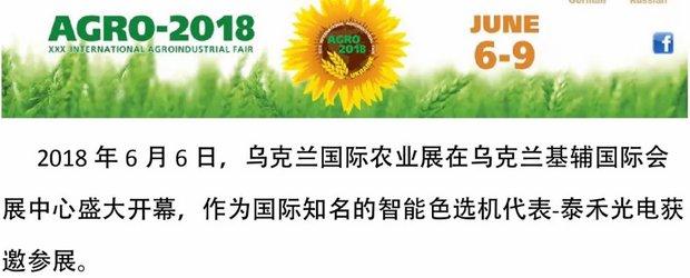 """筑梦""""一带一路"""",精耕国际市场--泰禾光电参加2018乌克兰国际农业展纪实"""