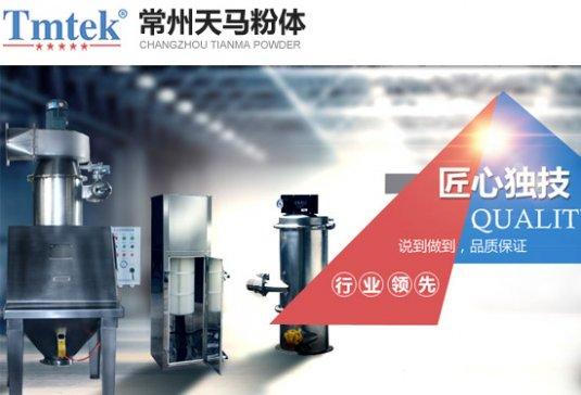 天马粉体将亮相2018上海食品加工技术与装备展