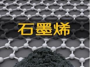 石墨烯产业目前进展到哪一步了?【权威解答】