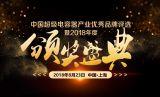 超级电容器产业评选火热进行中 颁奖盛典8月上海举行