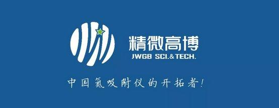 精微高博将携比表面仪亮相2018中国材料大会