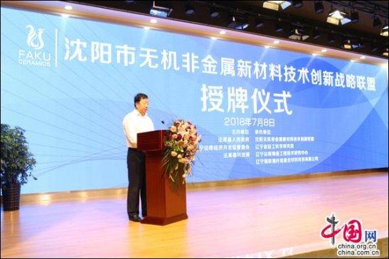 辽宁法库:科技创新促陶瓷产业转型升级