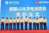总投资20亿美元 LG化学动力电池项目落户南京江宁滨江开发区