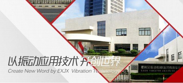 爱科昇振动器亮相CTEF2018上海化工装备展