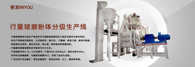 密友出席2018中国非金属矿产业高峰论坛
