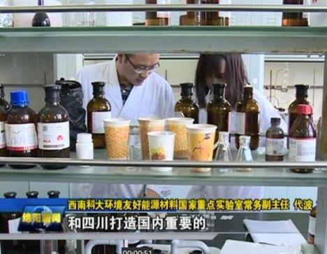 四川省首个省部共建国家重点实验室开建 力争建成一流先进材料研发基地