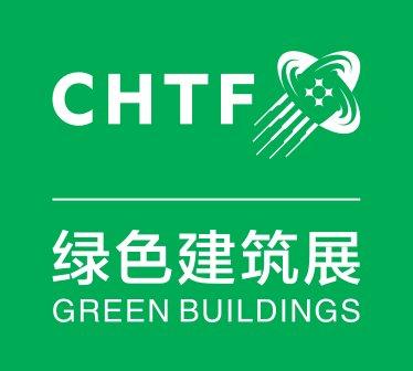 """欢迎参加""""中国科技第一展""""——  第二十届中国国际高新技术成果交易会  绿色建筑展"""