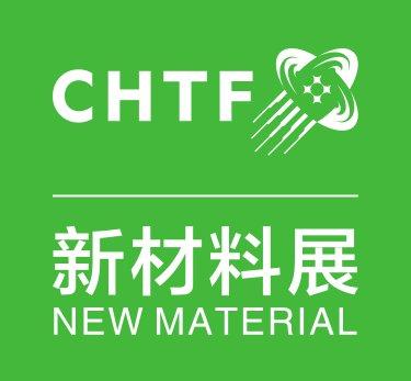 """欢迎参加""""中国科技第一展""""—— 第二十届中国国际高新技术成果交易会 新材料展"""