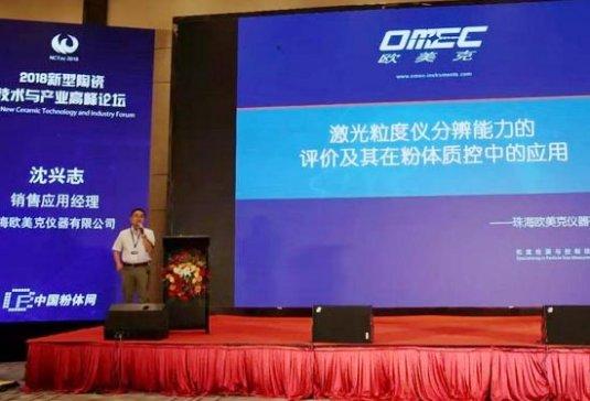 欧美克携TopSizer激光粒度仪参加2018新型陶瓷技术与产业高峰论坛