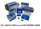 粉体百科 ▏锂离子电容器与锂离子电池、超级电容器三者的区别