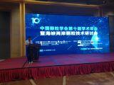 金秋八月,颗粒界大咖共聚沈阳 ——中国颗粒学会第十届学术年会盛大开幕!