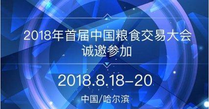 智能分选 睿不可挡:泰禾光电参加2018年中国粮食交易大会