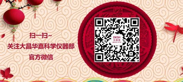 大昌华嘉与您相约中国光电博览会