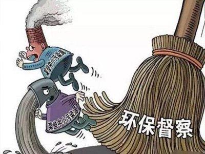 山东省全面启动2018年省级环保督察工作