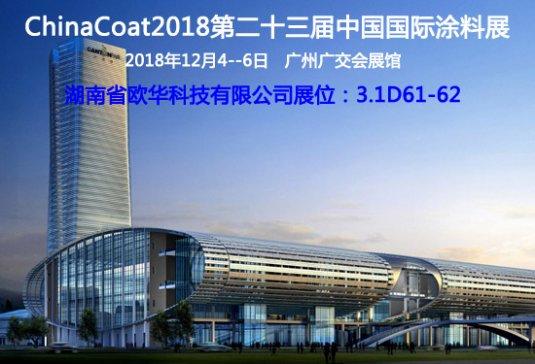 ChinaCoat2018第二十三届中国国际涂料展  湖南欧华等您