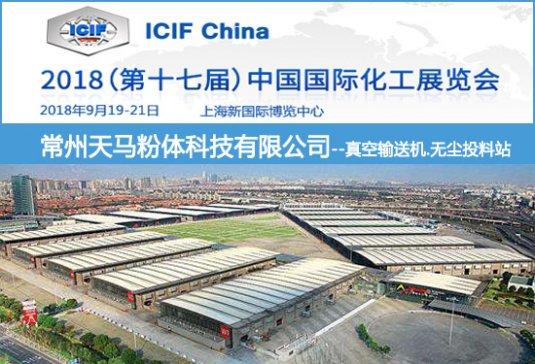 创新引领未来,天马粉体亮相ICIF China 2018