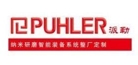 广东派勒智能纳米科技股份有限公司作为赞助单位出席2018第二届能源颗粒材料制备及应用技术高峰论坛