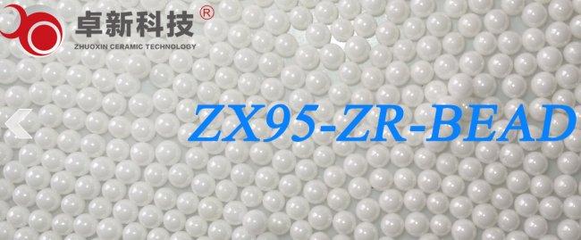 卓新氧化锆珠邀您参加2018第二十三届广州涂料展