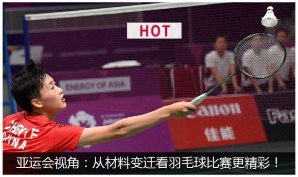 亚运会视角:从材料变迁看羽毛球比赛更精彩